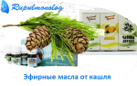 Помогают ли эфирные масла от кашля: Обзор средств