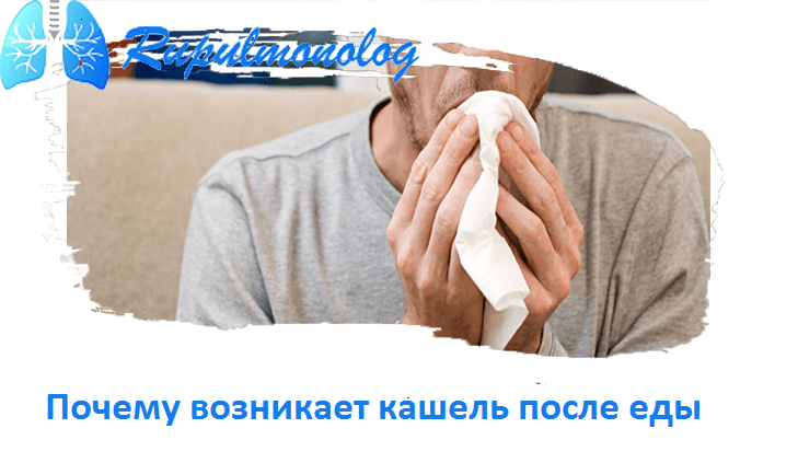 Причины кашля после еды